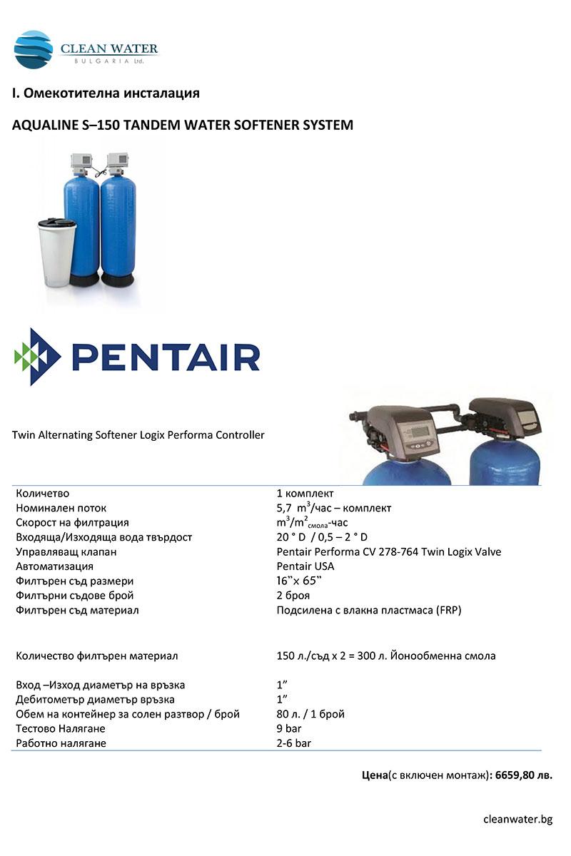 Автоматична омекотителна инсталация за вода AQUALINE S–150 TANDEM