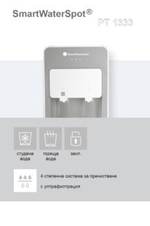 Диспенсър За Вода SmartWaterSpot PT 1333